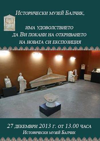 history museum balchik