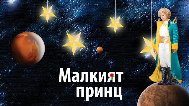 malkiat-princ (640x360)