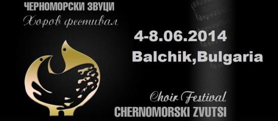chernomorski zvutsi balchik
