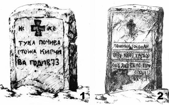 Enik-Bashk (550x342)