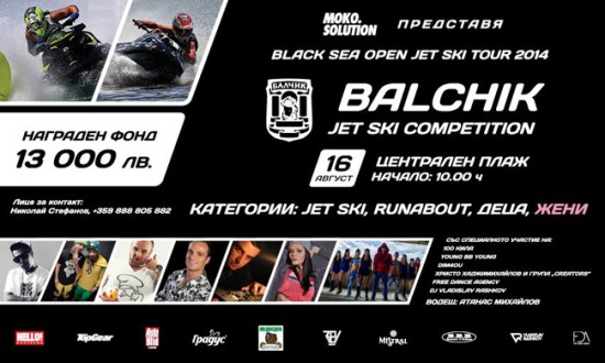 balchik jet ski competition