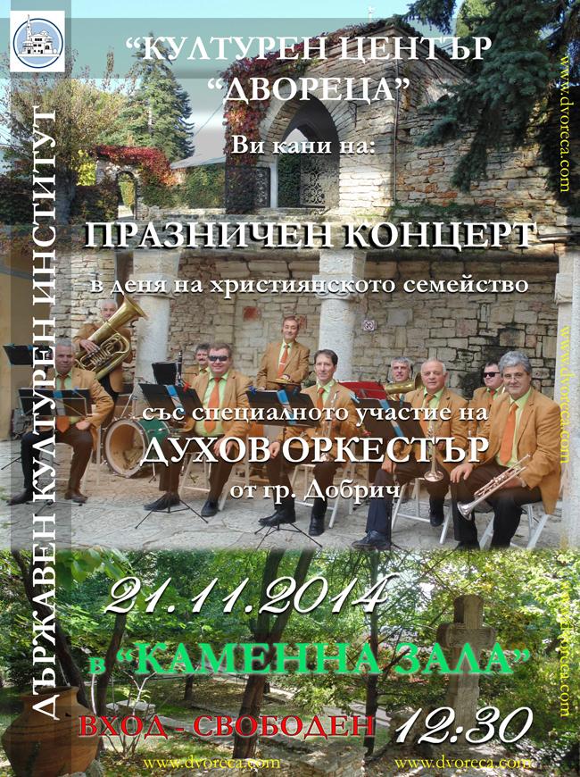 Concert Balchik