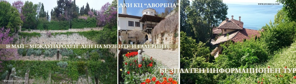 International day of museums and galleries Balchik