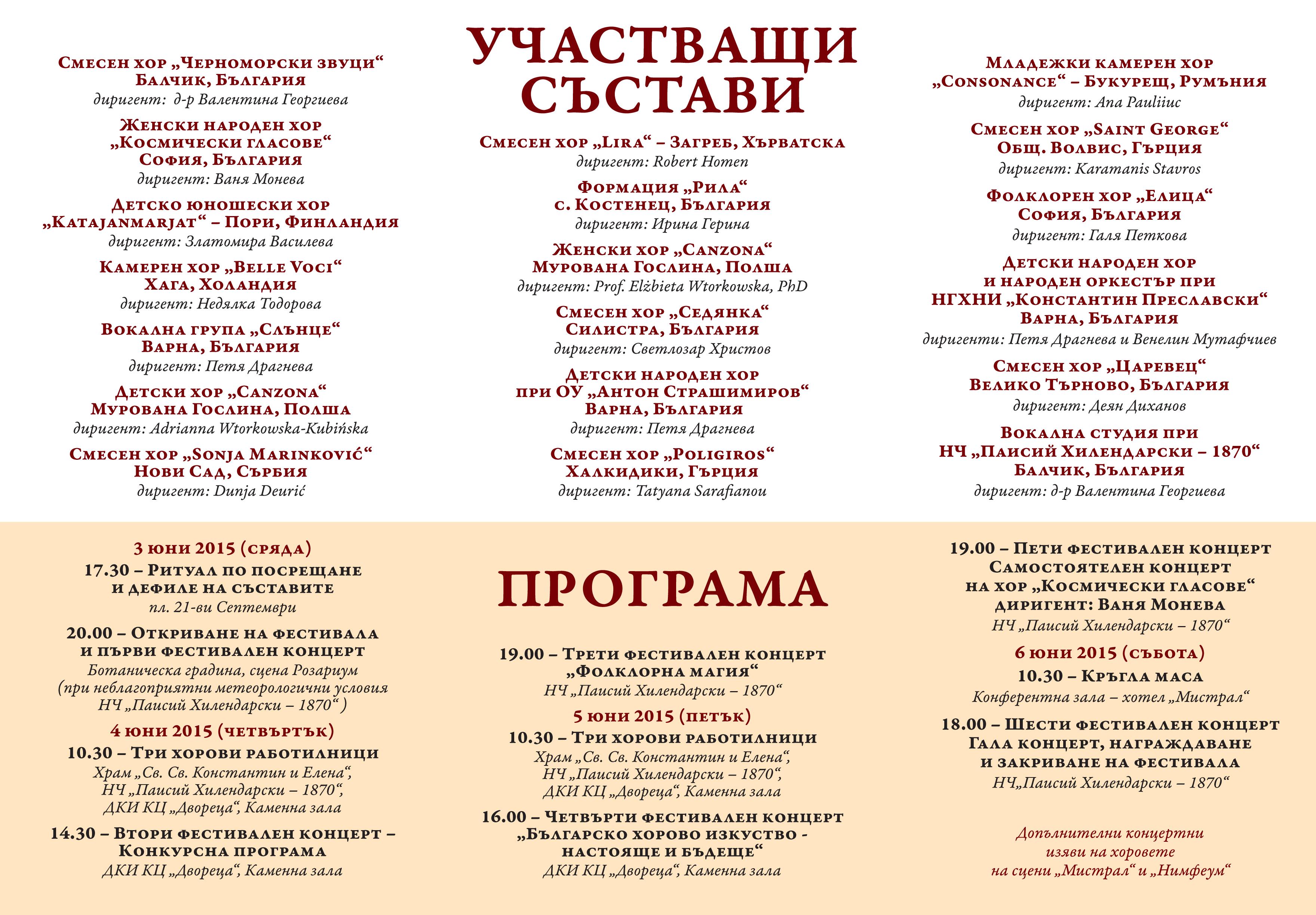 pokana_2015_v1.indd