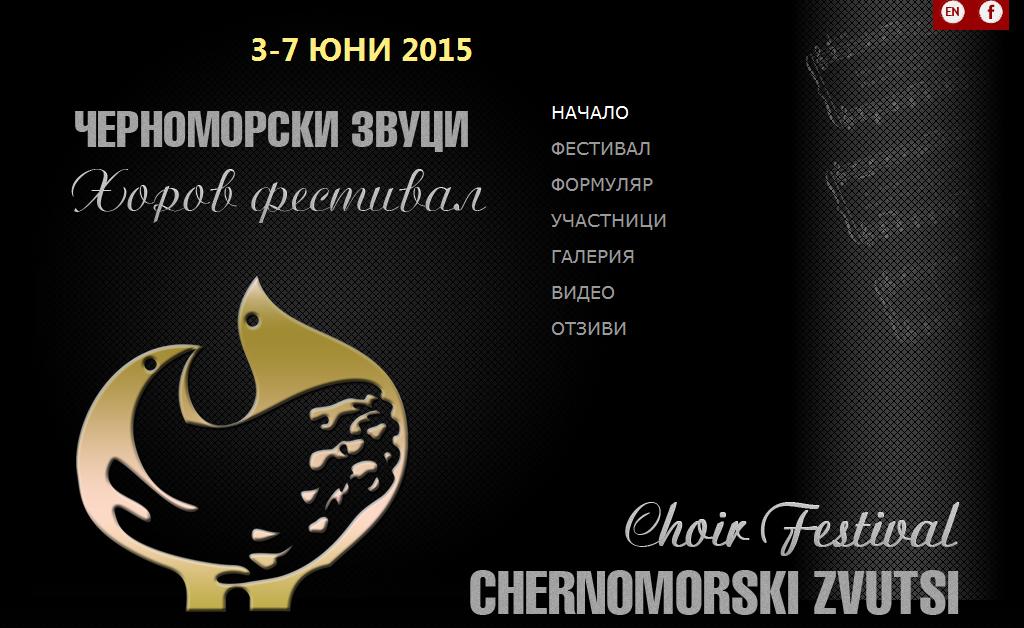 Festival Balchik 2
