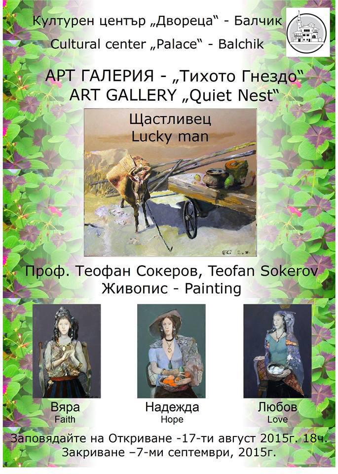 Изложба-живопис на Проф. Теофан Сокеров