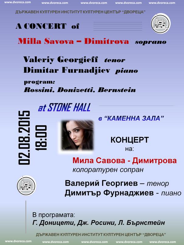 Концерт на Мила Савова-Димитрова