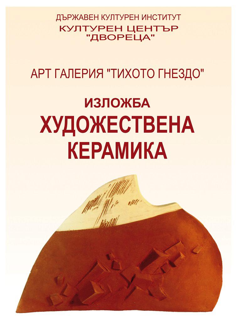 В Двореца представят международен пленер и изложба – художествена керамика
