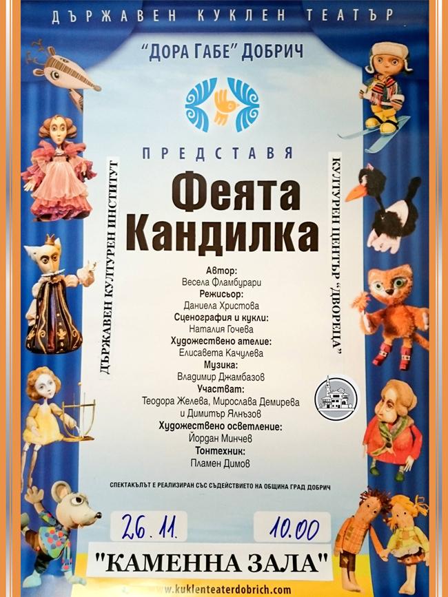 """Феята Кандилка"" – театрална куклена постановка"