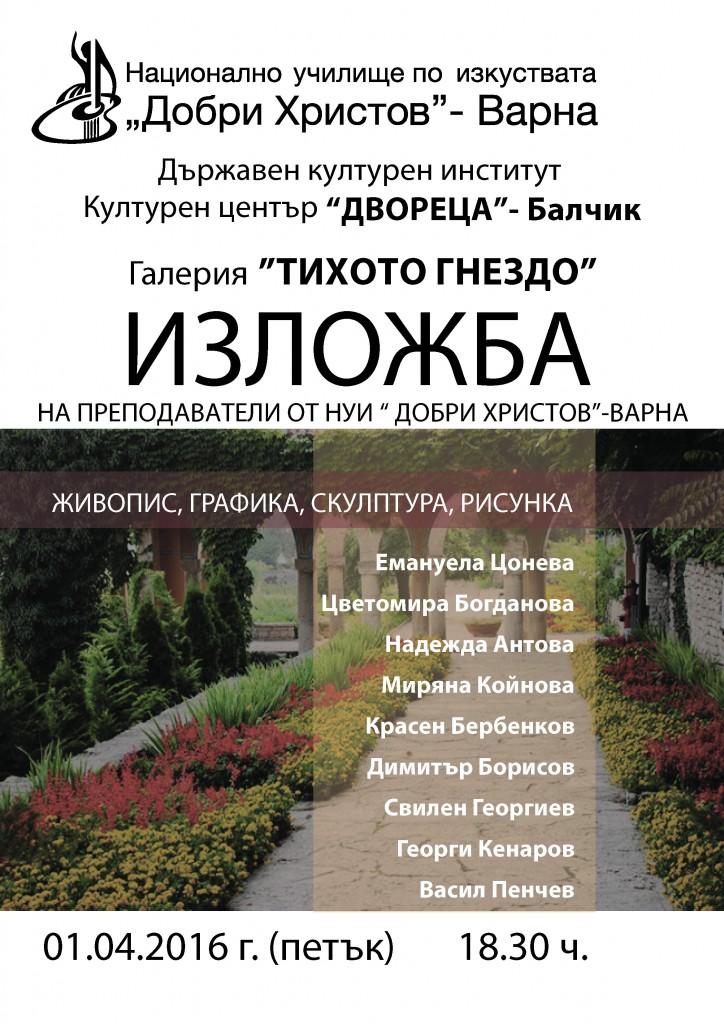 Izlozba Balchik