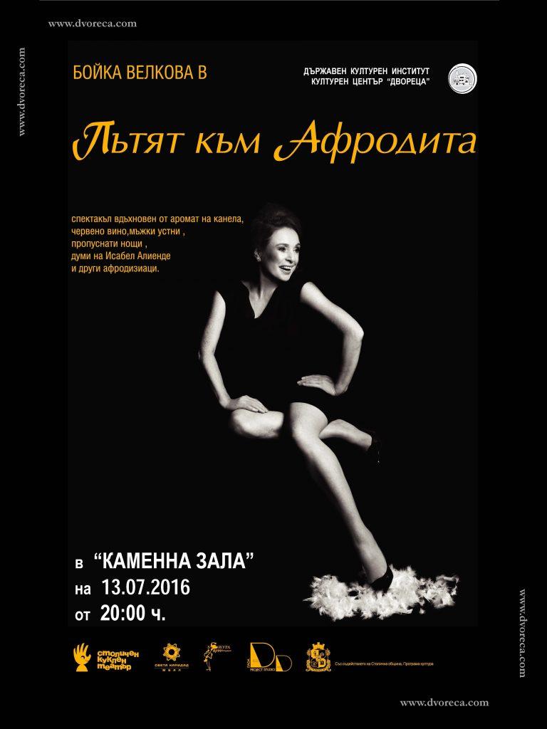 """Бойка Велкова в """"Пътят към Афродита"""""""