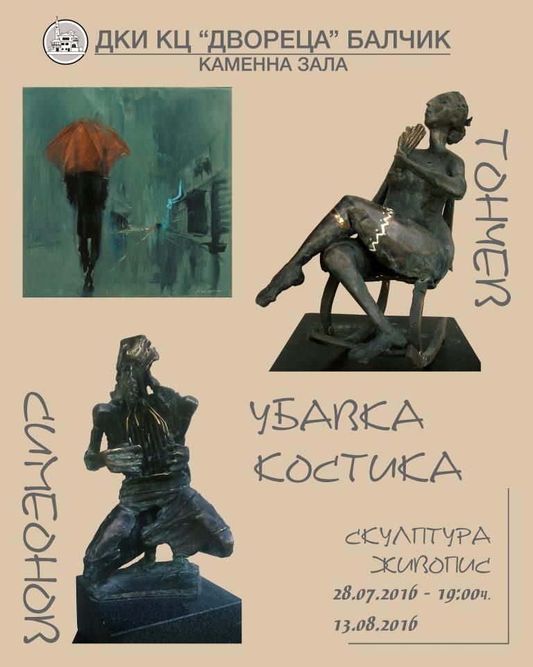 Изложба скулптура и живопис на Убавка Тончев и Константин Симеонов – Костика