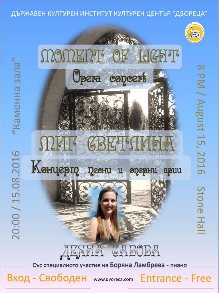 Деяна Савова в Концерт с песни и оперни арии