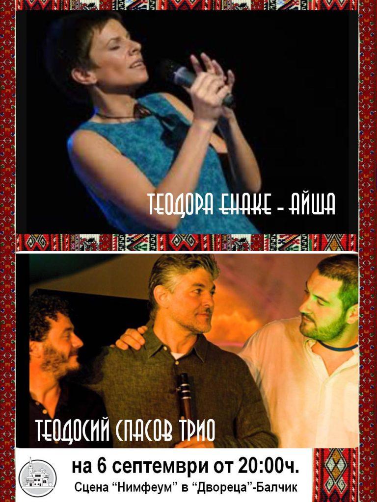 Концерт на Теодора Енаке – Айша и Теодосий Спасов Трио