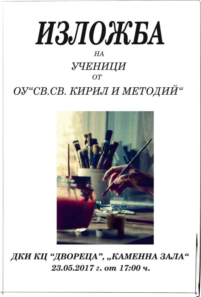 """Изложба на ученици от ОУ """"Св.св.Кирил и Методий"""""""