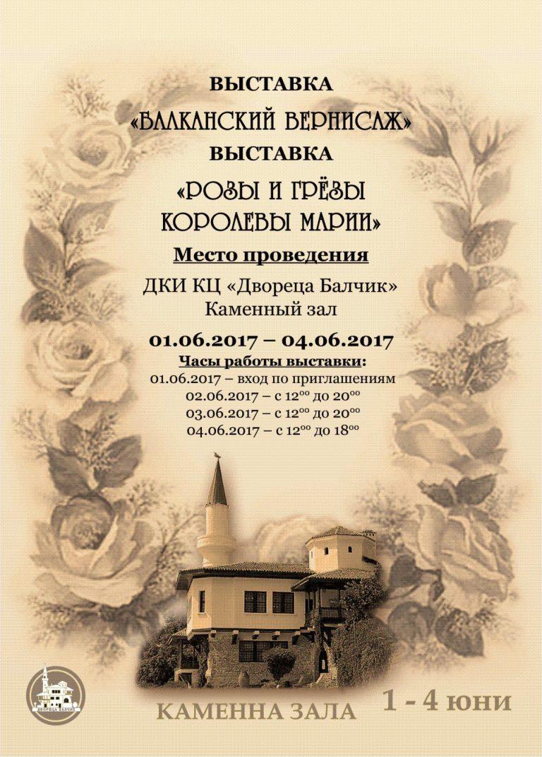 """Първо издание на  """"Балкански вернисаж"""""""