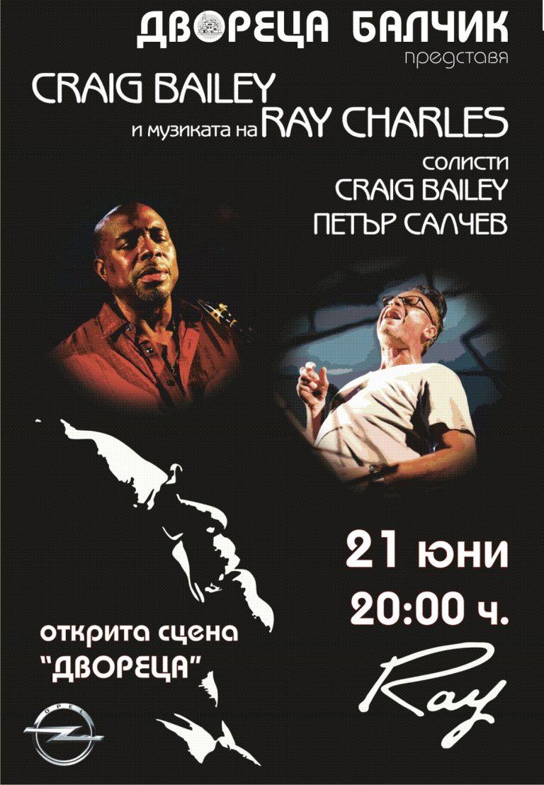 """Крейг Бейли и музиката на Рей Чарлз в """"Двореца"""""""