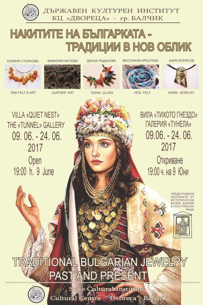 Накитите на българката – традиции в нов облик