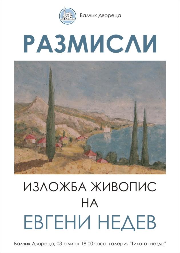 """Евгени Недев представя """"Размисли"""" в галерия """"Тихото гнездо"""""""