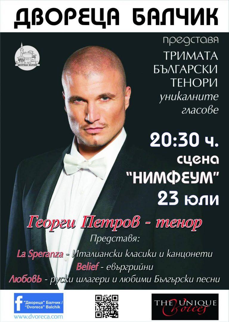 Георги Петров от Тримата Български Тенори УНИКАЛНИТЕ ГЛАСОВЕ ще пее в Двореца