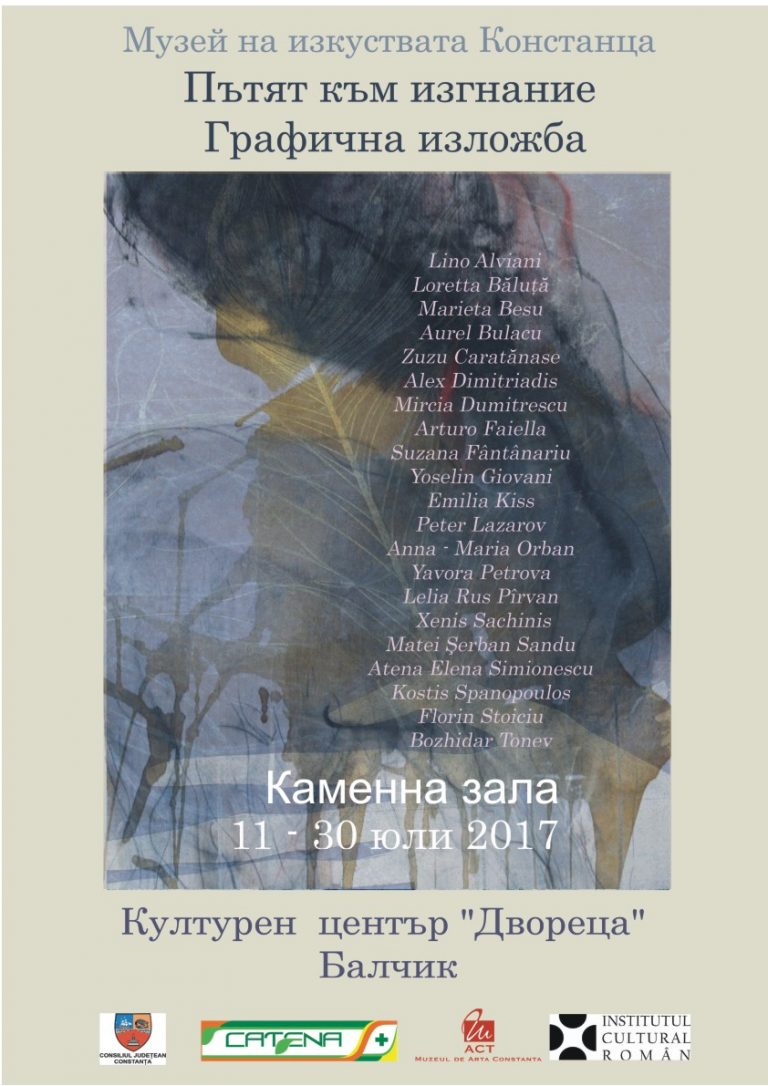 Показват пътуващата изложба  на Публий Овидий Назон в Двореца Балчик