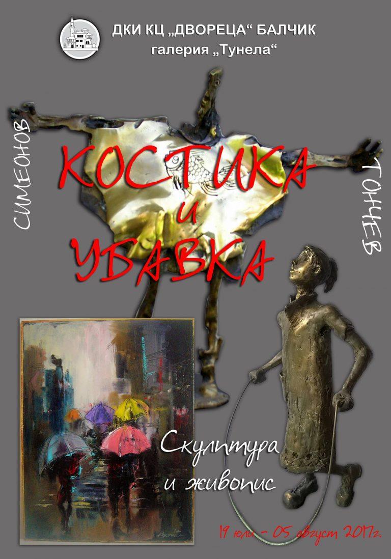 Костика и Убавка с изложба в Двореца