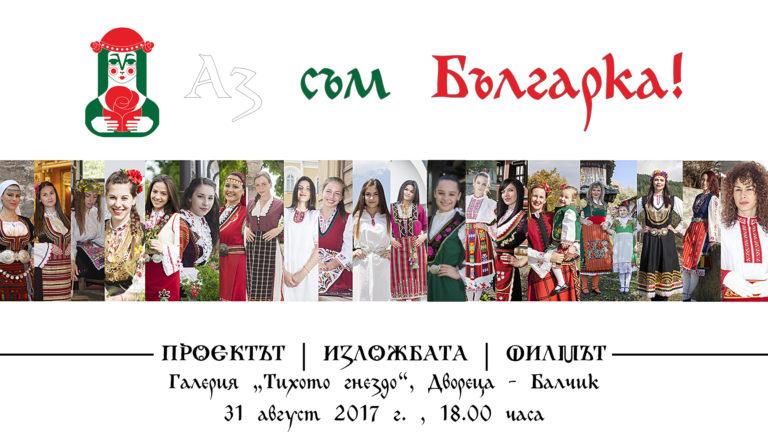 """Аз съм Българка! – изложбата, проектът, филмът в """"Двореца"""" Балчик"""