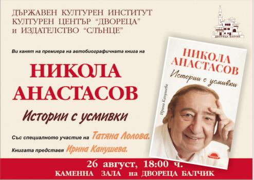 Татяна Лолова представя автобиографията на Никола Анастасов